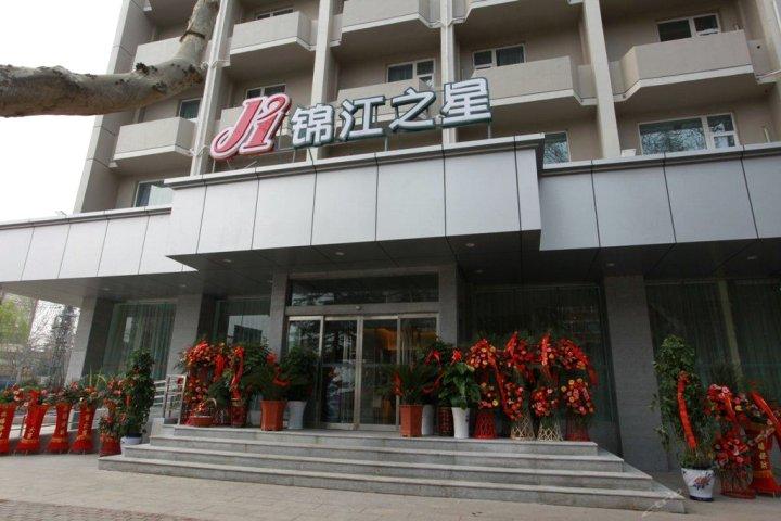 锦江之星(焦作建设路店)
