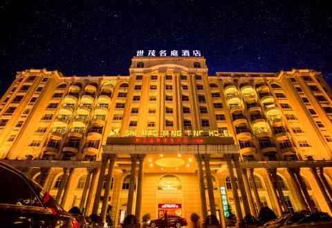 揭阳世茂名庭酒店