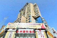 永州国际酒店