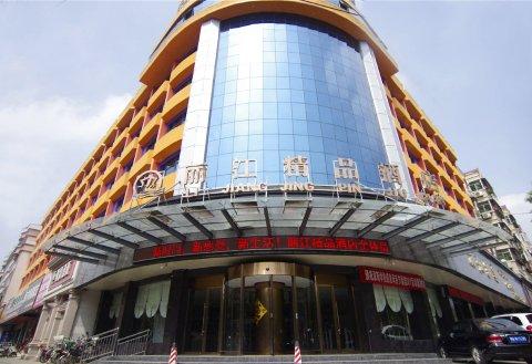 丽江精品酒店(漯河五一路店)