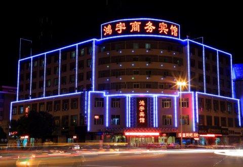 武威鸿宇商务宾馆