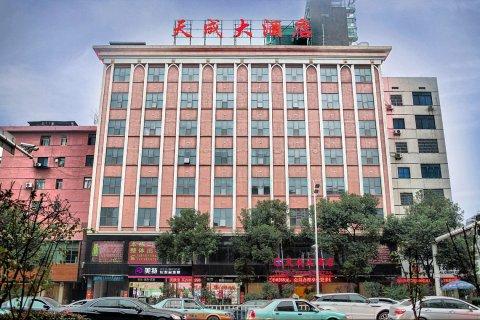 衡阳天成大酒店