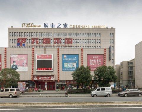 城市之家酒店(芜湖BOBO城店)