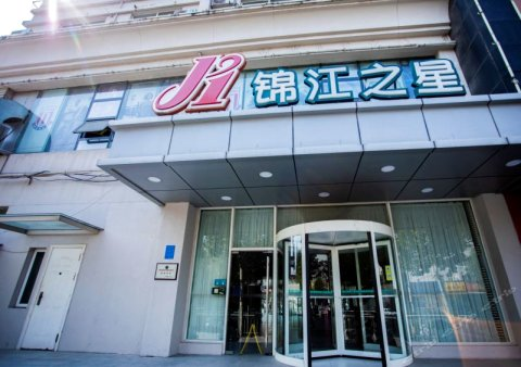锦江之星(郑州北三环文化路店)