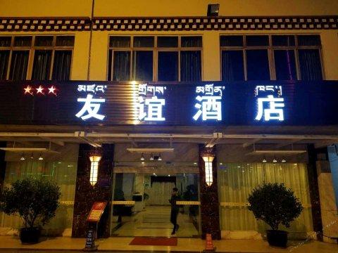 昌都友谊酒店