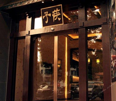 肇庆筷子酒店