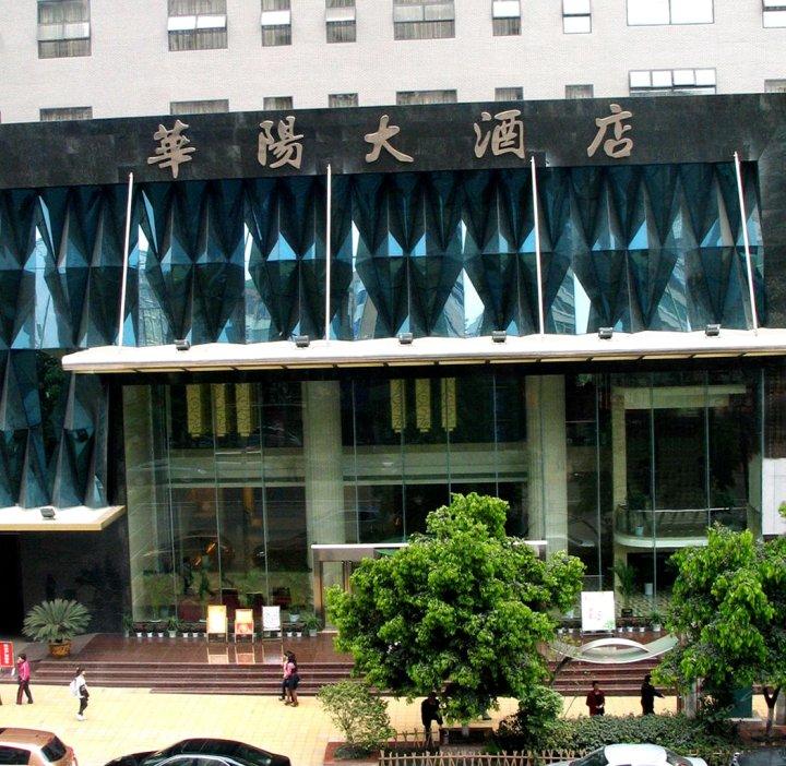 达州华阳大酒店