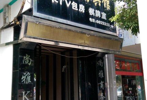 潜江尚雅商务宾馆