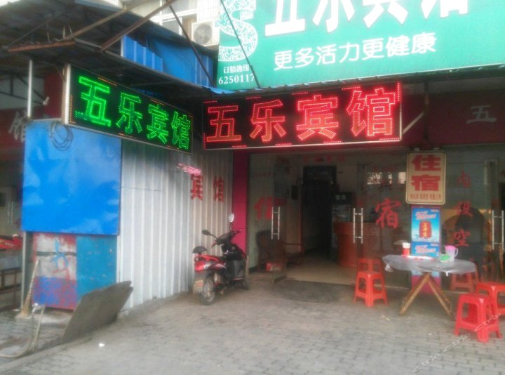 潜江五乐宾馆