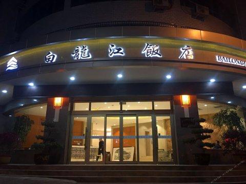 陇南白龙江饭店