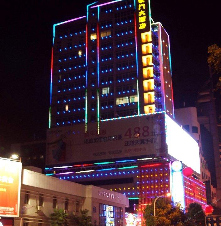 萍乡君悦豪门大酒店