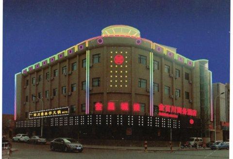 金昌金百川商务酒店