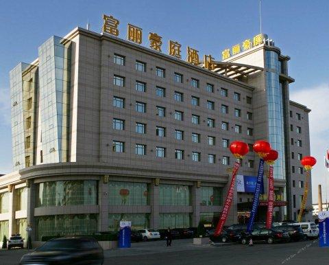 榆林富丽豪庭酒店