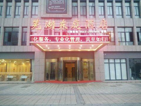 芜湖东庭酒店