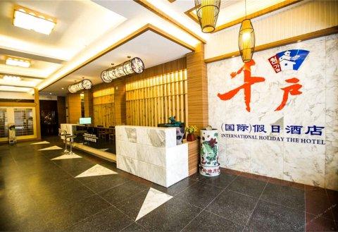 揭阳千户国际假日酒店