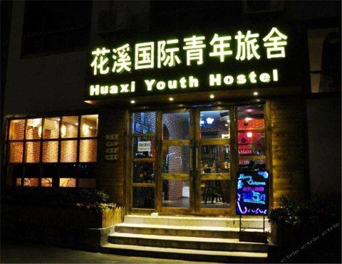 贵阳花溪国际青年旅舍