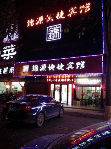 阜阳锦源快捷宾馆