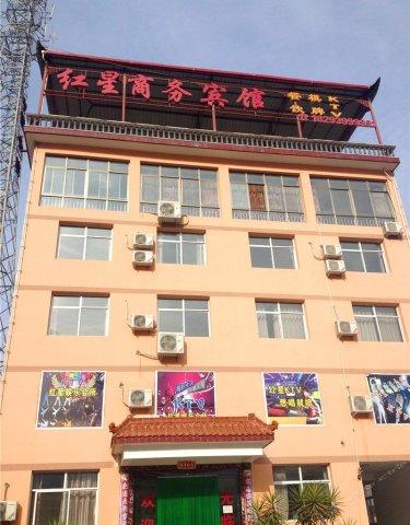 陇南红星商务宾馆