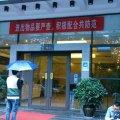 西安卷舒堂精品商务酒店公寓