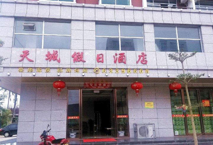文昌天城假日酒店