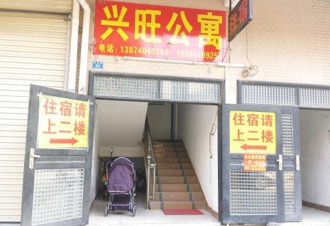 广州花都兴旺住宿