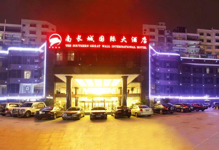 铜仁南长城大酒店