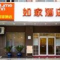 如家酒店(武汉友谊大道湖北大学地铁站店)