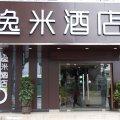 逸米酒店(广州罗冲围店)