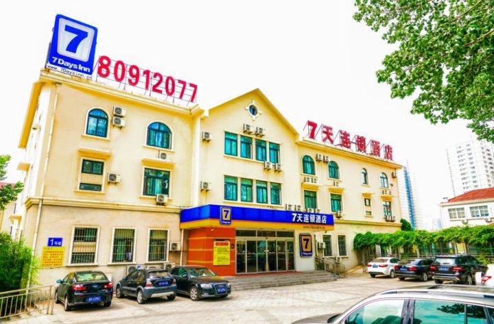 7天连锁酒店(青岛辽阳西路新业广场地铁站店)