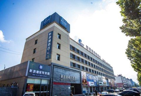 新浪潮精品酒店(东营府前大街店)