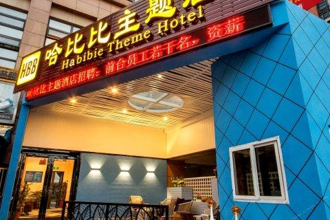 宁波哈比比主题酒店