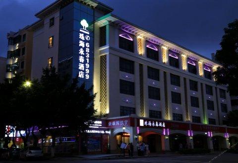 珠海永春酒店