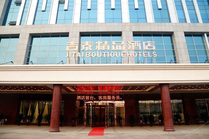 吉泰精品酒店(天津津昆桥店)