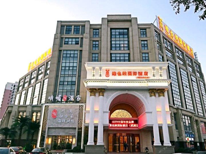 维也纳国际酒店(天津武清京津路店)