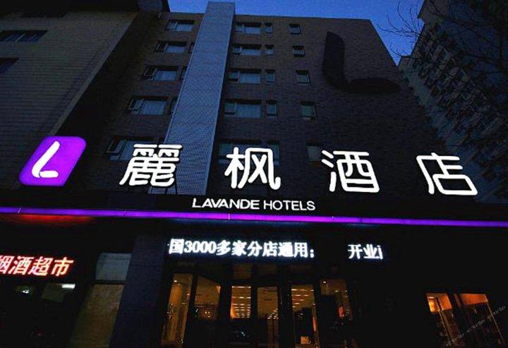 麗枫酒店(天津南开大学店)