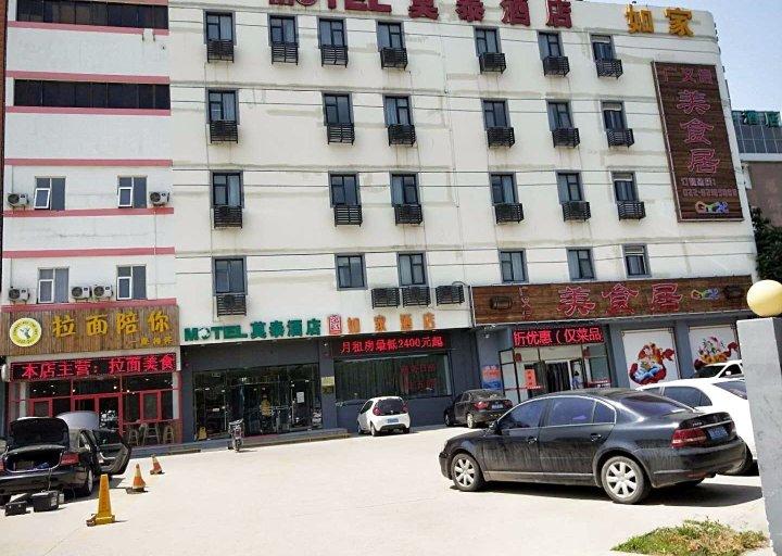莫泰酒店(天津武清开发区开源道店)