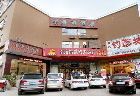 深圳东海道酒店