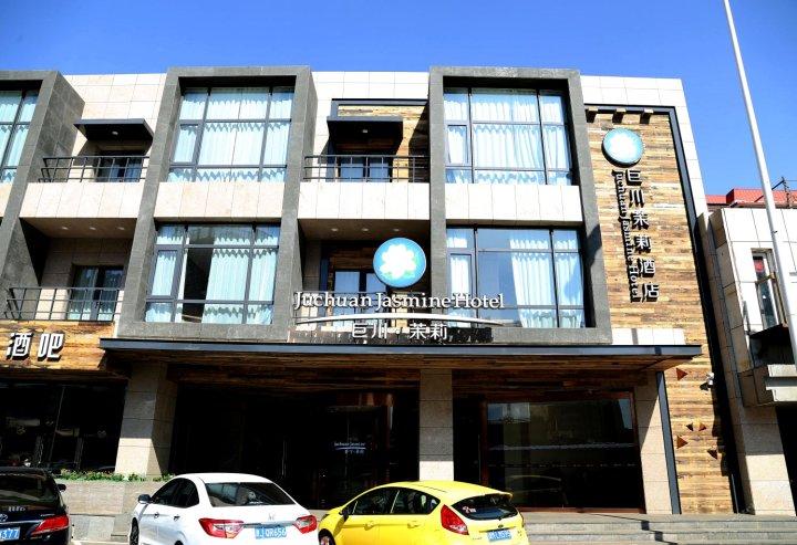 天津巨川茉莉酒店