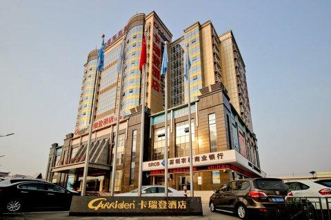卡瑞登酒店(深圳北站店)