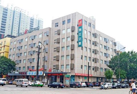 锦江之星(衡水火车站红旗大街酒店)