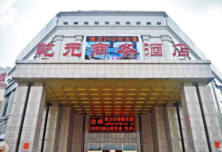 A&A Room衡水乾元商务酒店衡水火车站店