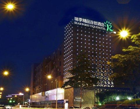 瑞季精品酒店(深圳龙城广场店)
