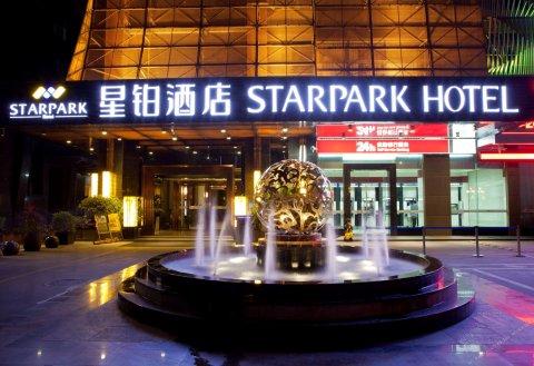 星铂酒店(深圳国际会展中心店)