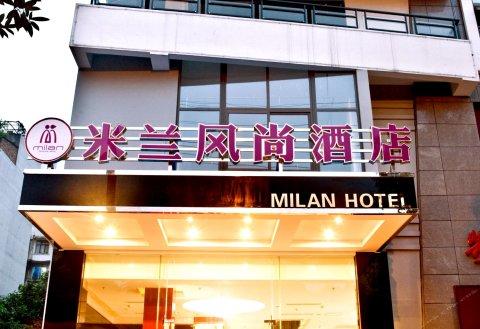 成都米兰风尚酒店