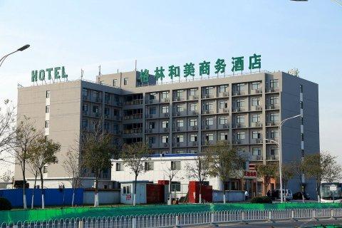 格林和美商务酒店(天津滨海国际机场店)
