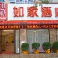 如家酒店(泉州九一街文化宫店)
