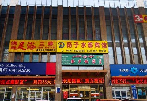 扬子水都宾馆(乌鲁木齐六分店)