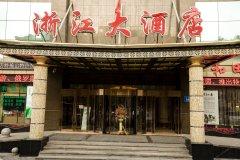 乌鲁木齐浙江大酒店