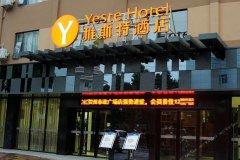 雅斯特酒店(贺州市政广场店)