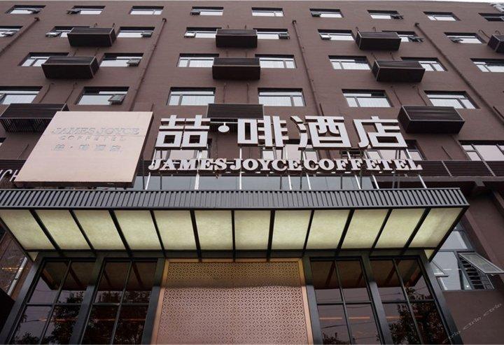 喆啡酒店(石家庄火车站店)